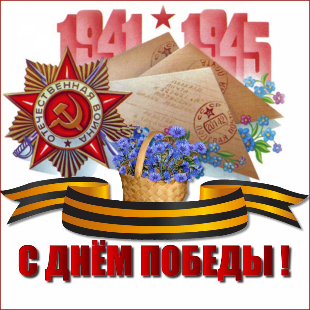 открытки пдф с днем победы