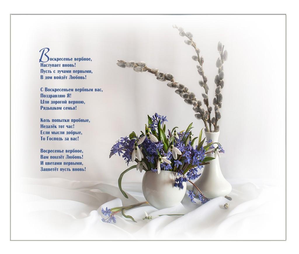 Вербное воскресенье православный праздник , открытка с вербным Вербное воскресенье православный праздник , картинка , открытка с изображением красивых весенних цветов , красивая весенняя верба , яркая открытка с вербным воскресеньем.