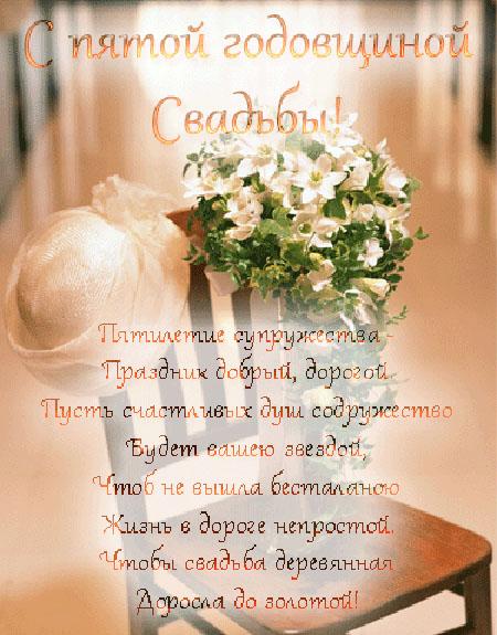 otkritka-pozdravlenie-s-5-godovshinoj-svadbi foto 18