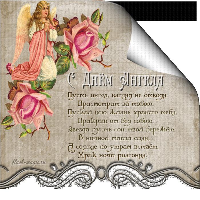 krasivie-otkritki-pozdravleniya-s-dnem-angela