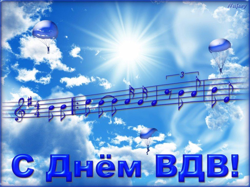 Поздравления с вдв музыкальная открытка