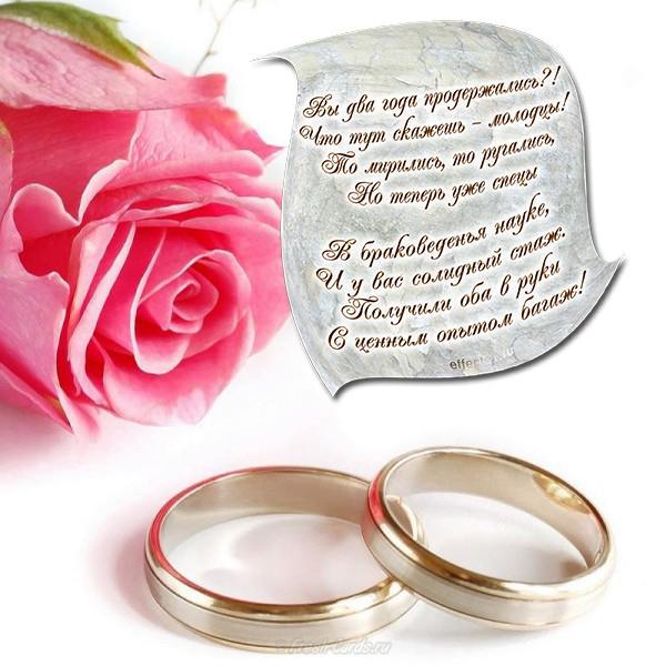 открытки с днем свадьбы красивые 2 года долгожданный