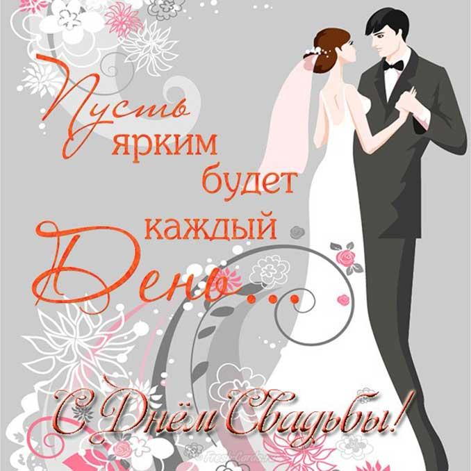 Поздравления мужчины со свадьбой