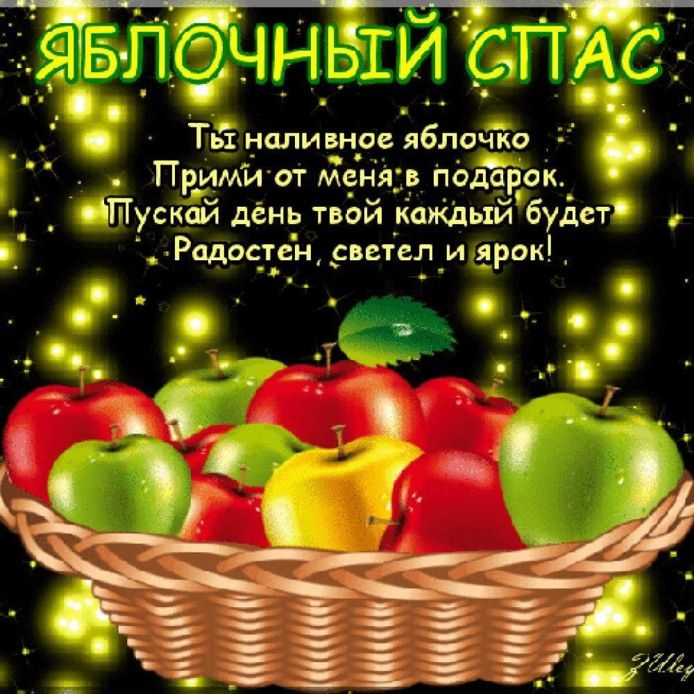 открытки с яблочным спасом для друзей читателям фотографии