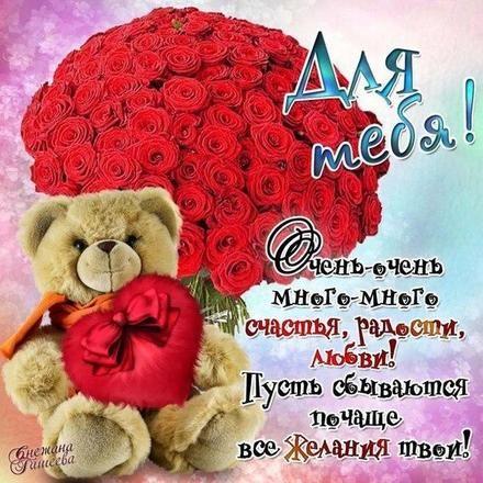 14 февраля день влюблённых день святого валентина открытки с мишками 14 февраля день святого валентина праздник всех влюблённых красивые милые медвежата плюшевые игрушечные медведи с сердечками поздравляющие с праздником влюблённых