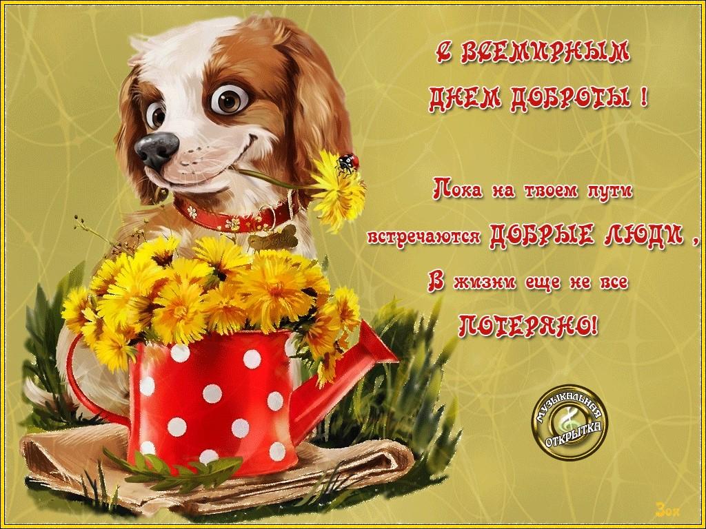 Международный день доброты , открытка с праздником день доброты ,собака. Открытка ,картинка с всемирным днём доброты ,добра , открытки с днём доброты , на открытке изображена собака ,собачка ,пёсик, открытка день доброты скачать бесплатно.