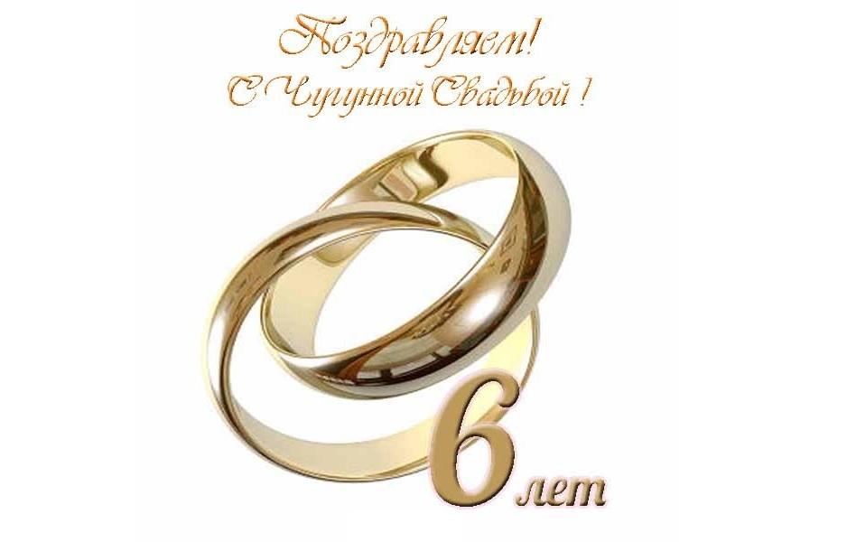 Открытка с годовщиной свадьбы 6 лет, с юбилеем 6 лет со дня свадьбы Открытки,картинки с годовщиной свадьбы 6 лет,красивая открытка,картинка 6 лет со дня свадьбы,6 лет вместе,чугунная свадьба,открытки на юбилей свадьбы 6 лет скачать