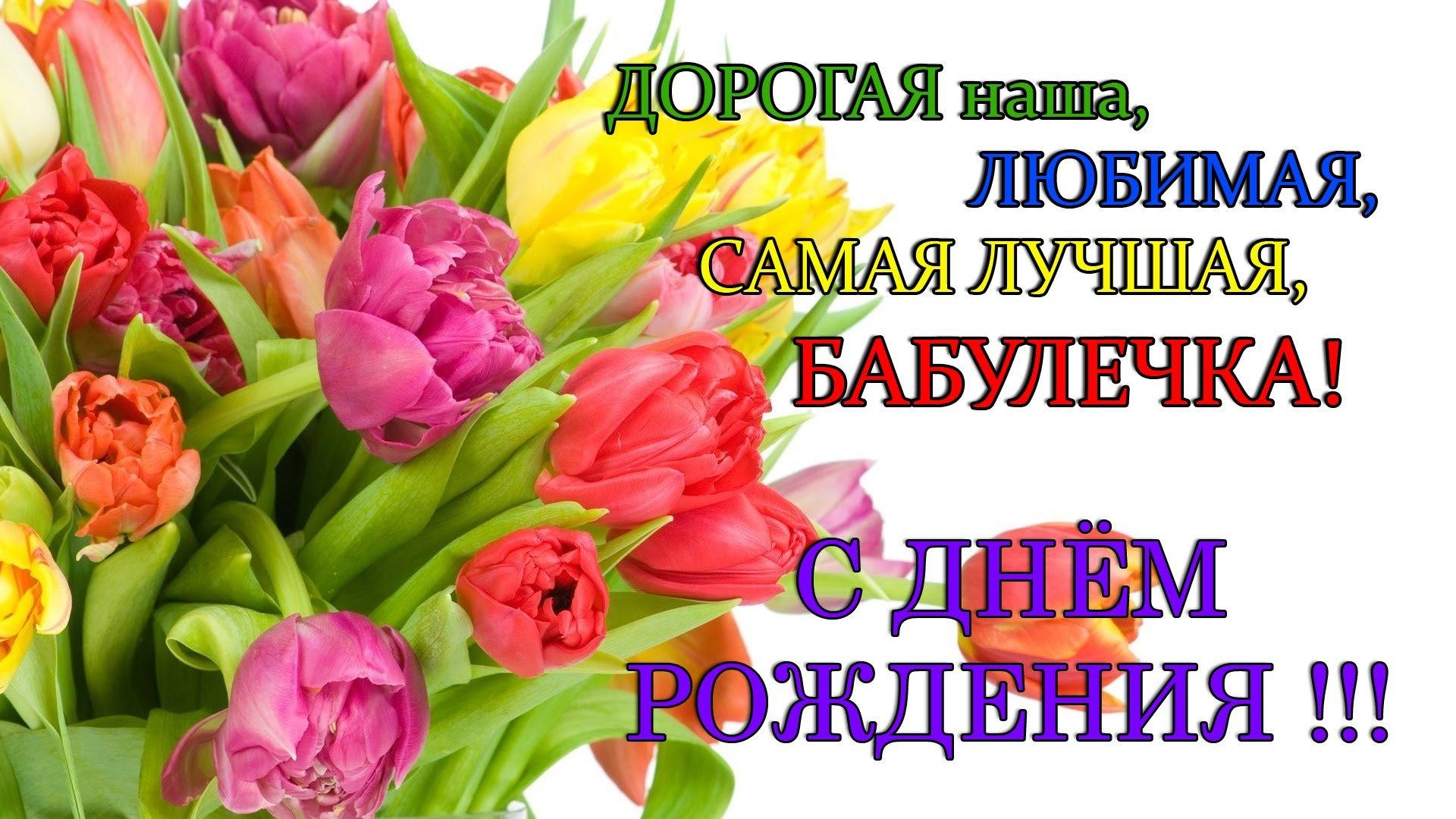 С днём рождения бабушка , картинки ,открытки с поздравлениями в стихах . С днём рождения бабушка ,картинки открытки с поздравлениями в стихах ,с цветами разноцветными , бабушка с днём рождения , стихи , проза ,добрые слова ,пожелания.
