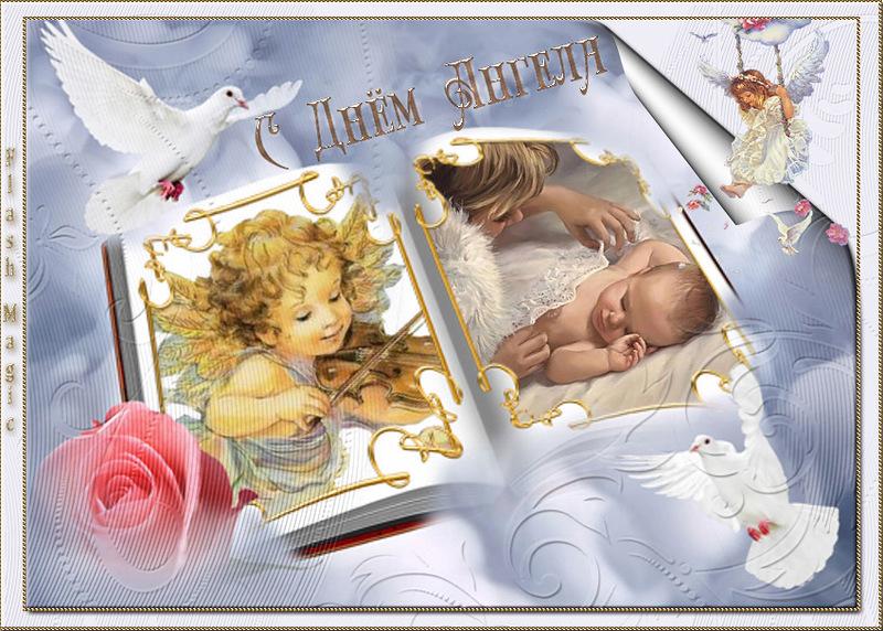 день ангела фото открытка двадцатом веке эту