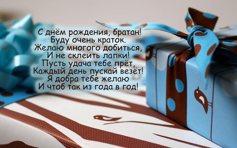С днём рождения брат , открытки с поздравлениями в стихах брату. С днём рождения брат , открытки , картинки с поздравлениями в стихах брату , стихи для брата в день рождения , открытки со стихами в день рождения брату ,пожелания в стихах.