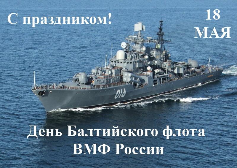 Открытка,картинка день Балтийского флота ВМФ РФ ,сднём Балтийского флота Картинки,открытки на день Балтийского флота ВМФ РФ,открытка с днём балтийского флота РФ,картинка,открытка с поздравлениями с праздником день Балтийского флота .