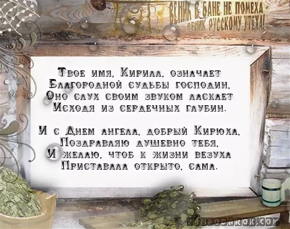 Открытки с днём ангела Кирилл,поздравление с именинами Кирилл Открытки картинки с именинами Кирилла,Кирилл,Открытка с днём ангела Кирилл,красивые открытки открытка на день ангела Кирилл,поздравления с именинами Кирилла,Кирилл