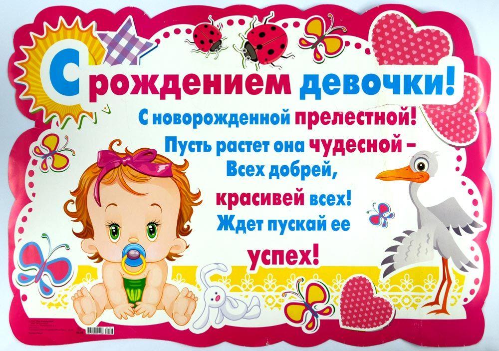 С новорождённой девочкой , дочкой , открытки , картинки с поздравлениями. С новорождённой девочкой , дочкой , принцесой , малышкой , открытки с поздравлениями с новорождённой девочкой , поздравляем с дочкой , поздравляем родителей с девочкой.