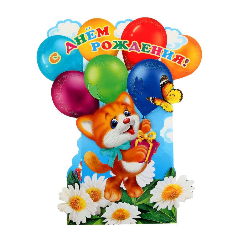 Поздравление малыша с днем рождения в открытках