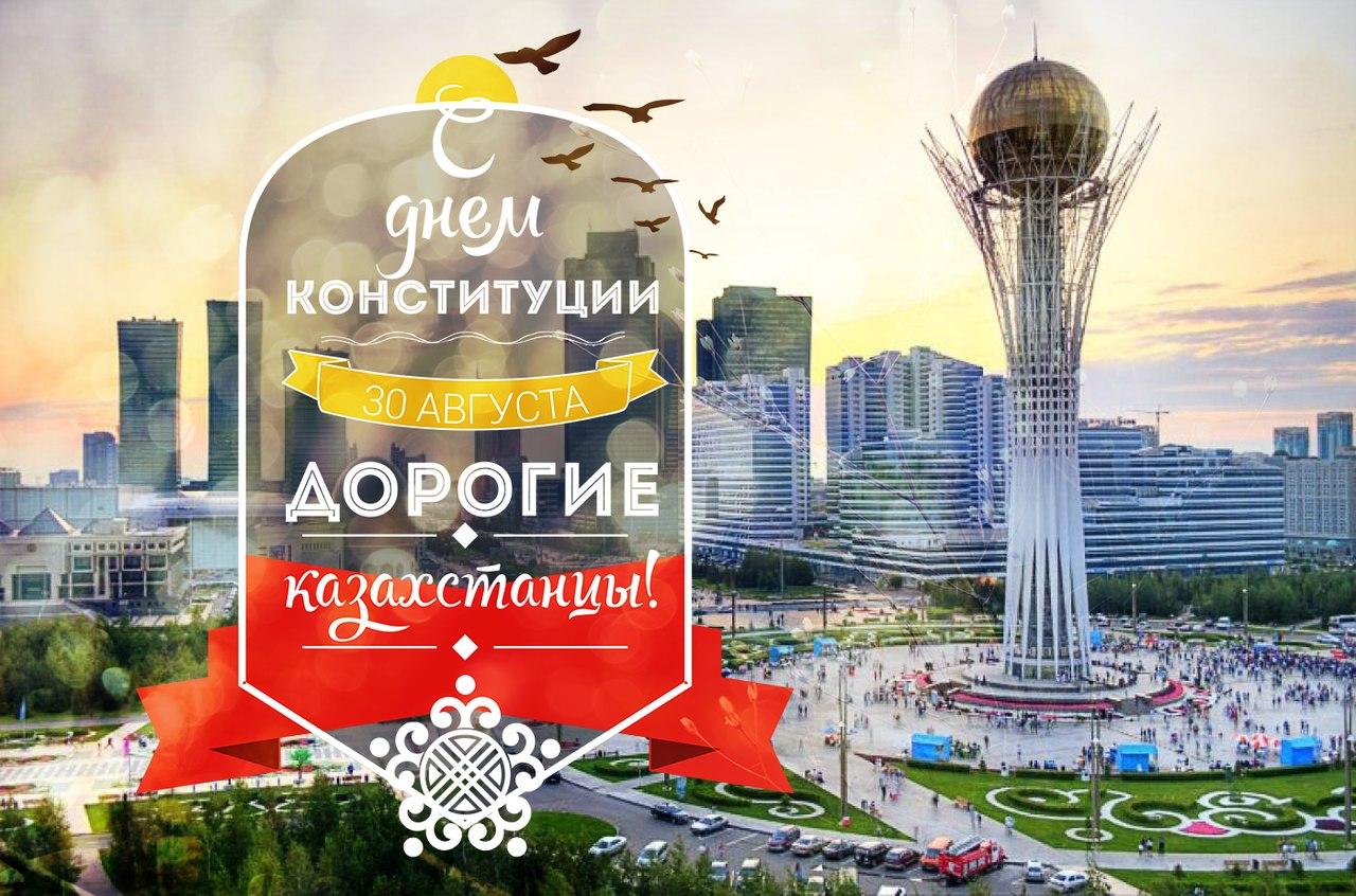 30 август в казахстан поздравления разные прозвища