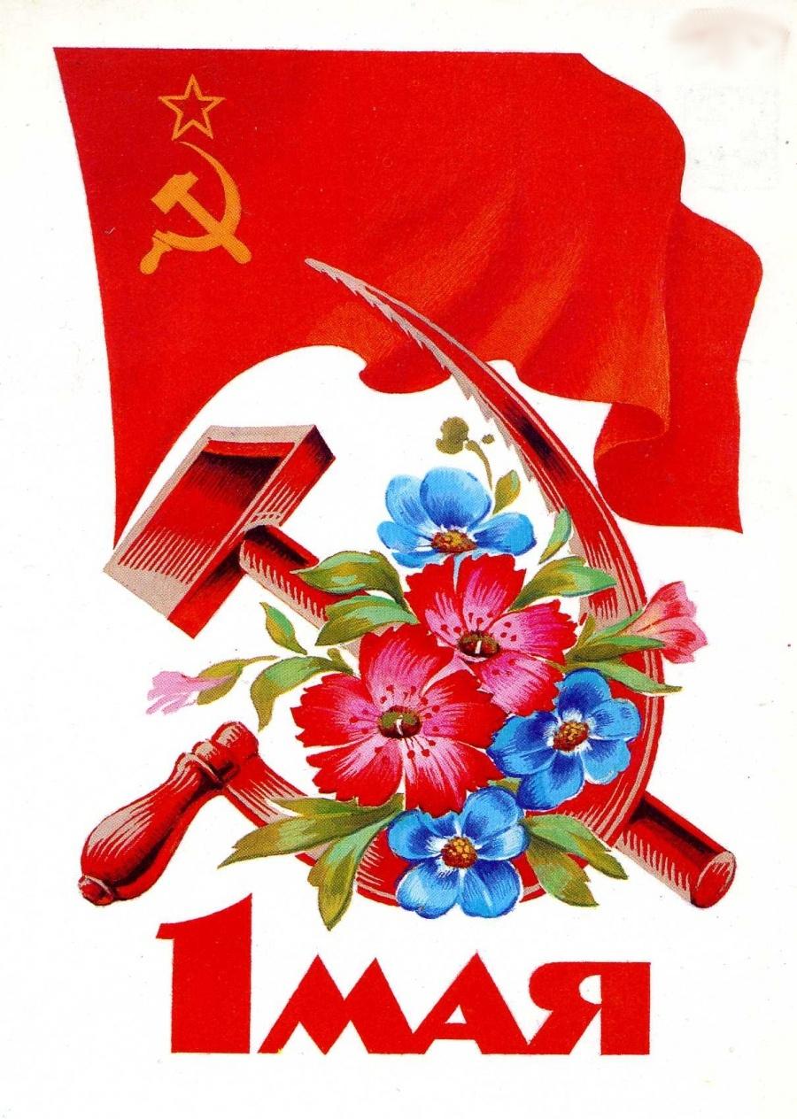 картинки советские первомайские винограда