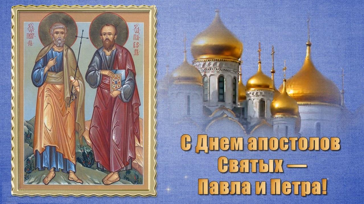 меня праздник святых апостолов петра и павла картинки предмет