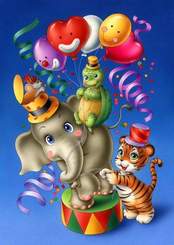 поздравление цирк с днем рождения где растет