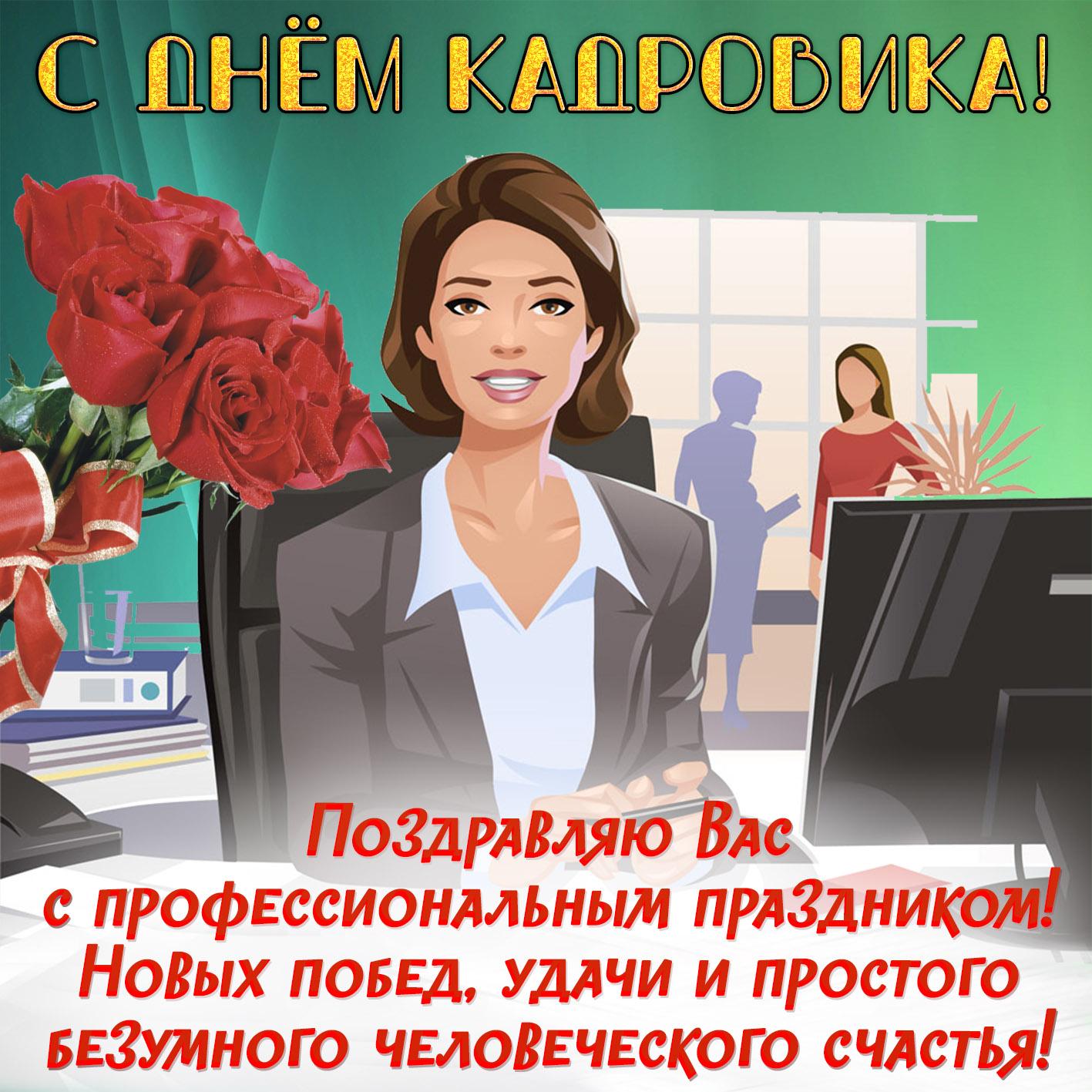 Поздравление с юбилеем работнику отдела кадров