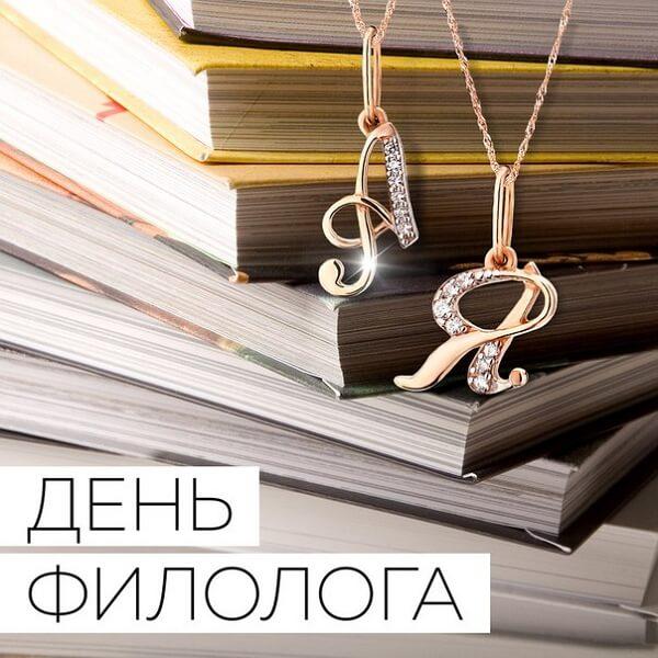 Открытки с профессиональным праздником день филолога,с днём филолога Картинка,открытка с праздником день филолога,открытки день филолога,картинки ,открытки на день филолога,поздравления с днём филолога,день филолога открытки скачать бесплатно