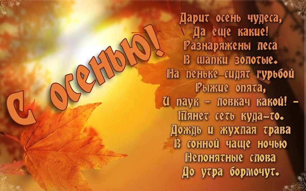 Картинки с началом осени с надписью