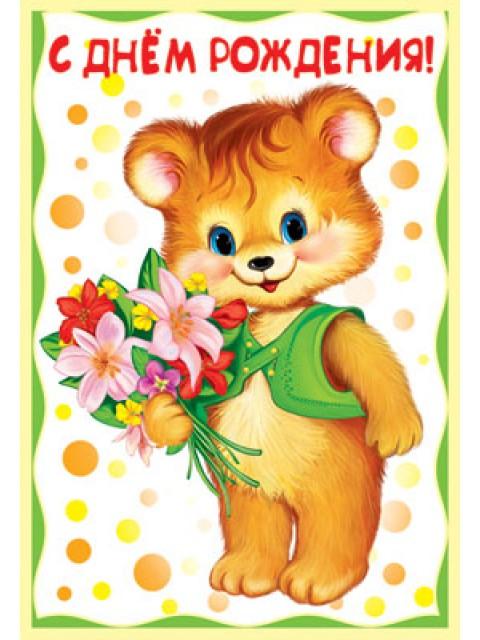 Открытки на детский день рождения,поздравления с днём рождения для детей Картинки,открытки с днём рождения для детей,мишка с цветами,красивая открытка на детский день рождения,открытка,открытки с днём рождения детские,на детский день рождения скачать