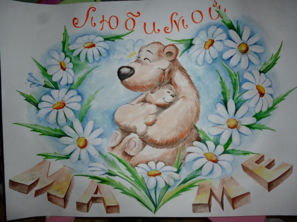 как нарисовать открытку для маминого дня рождения