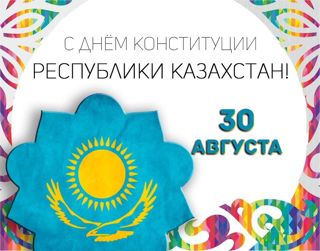 Открытки день конституции в казахстане