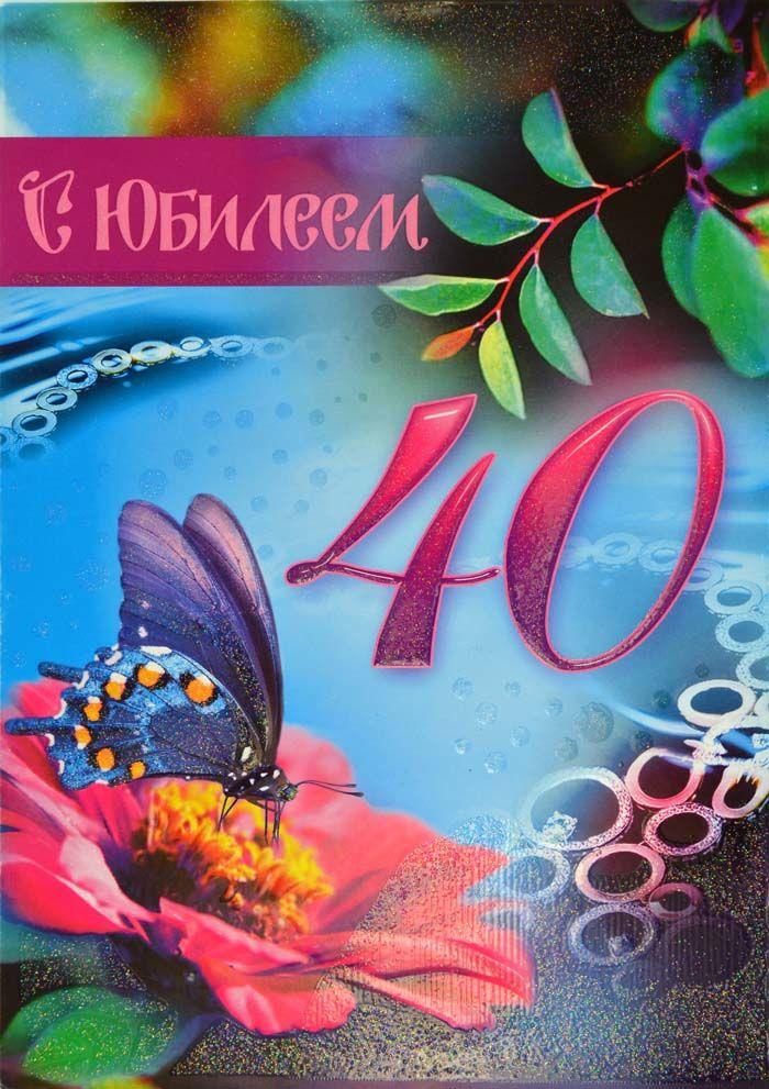 Открытки с юбилеем женщине 40 лет