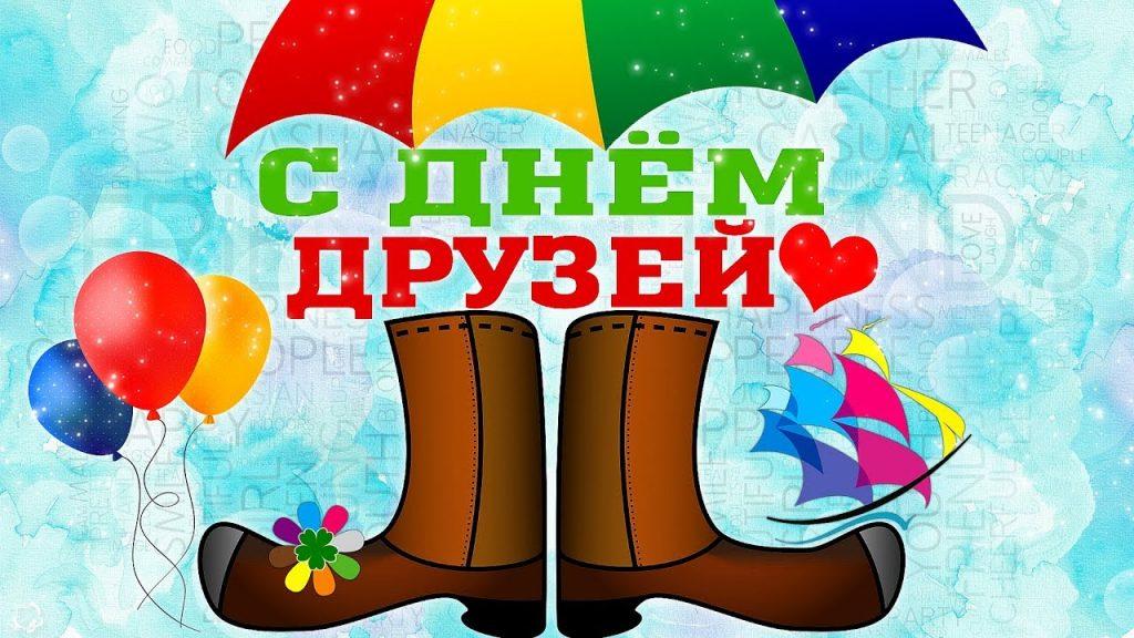 Открытки,картинки с днём друзей,с праздником день друзей 9 июня Картинка,открытка с праздником день друзеё,открытки надень друзей,9 июня день друзей,картинки с днём друзей ,открытка международный день друзей скачать бесплатно