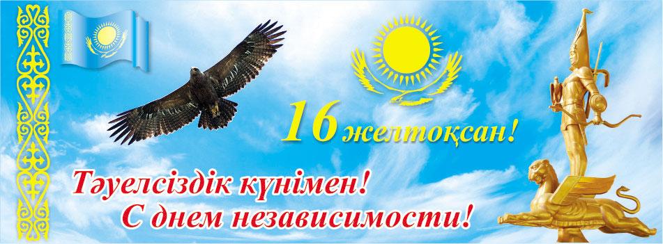 Поздравительные открытки день независимости