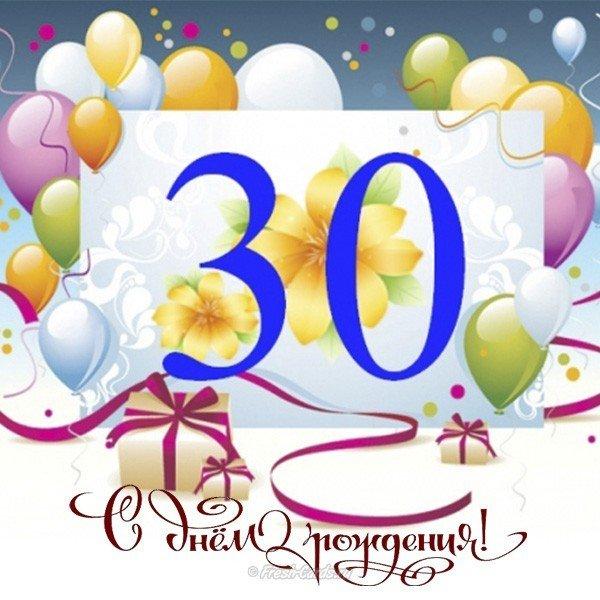 Открытка с юбилеем 30 лет, открытка с поздравлениями на юбилей 30 лет Картинка,открытка с юбилеем 30 лет ,открытки,картинки на юбилей 30 лет,шарики,подарки,открытка с тридцатилетним юбилеем,картинк красивая с юбилеем 30 лет скачать бесплатно .