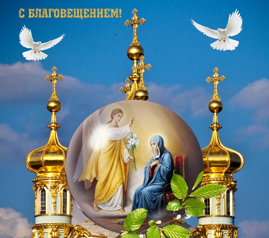 Благовещение пресвятой богородицы православный праздник , с благовещением Благовещение пресвятой богородицы православный праздник , открытки , картинки с изображением на открытке церьковь , купола церкви , с праздником благовещения .