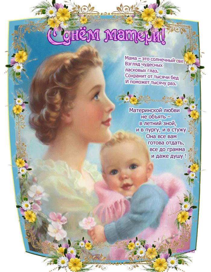 Поздравление с днем матери в стихах для детей