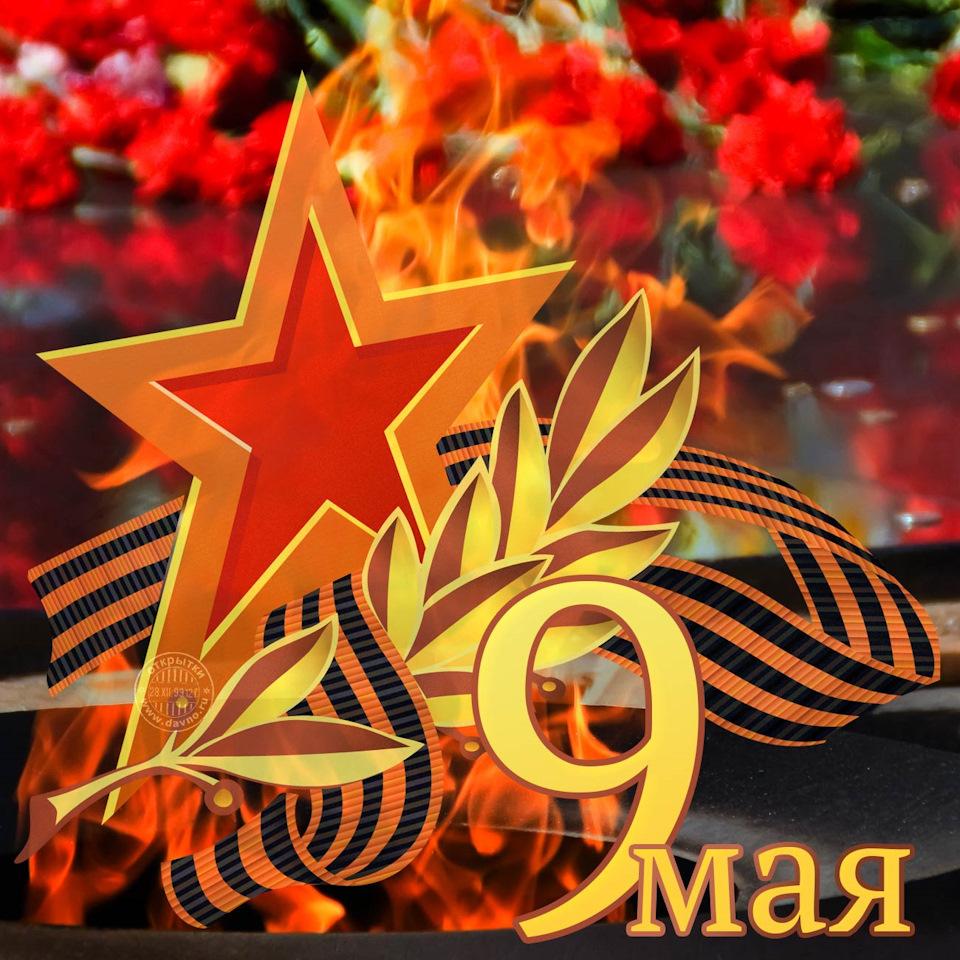 9 мая день победы , открытки с праздником победы , с гвоздиками. 9 мая день победы , открытки , картинки с праздником победы , с изображением на картинке гвоздики красной , цифра девять ,георгиевская лента чёрно жёлтая ,победа