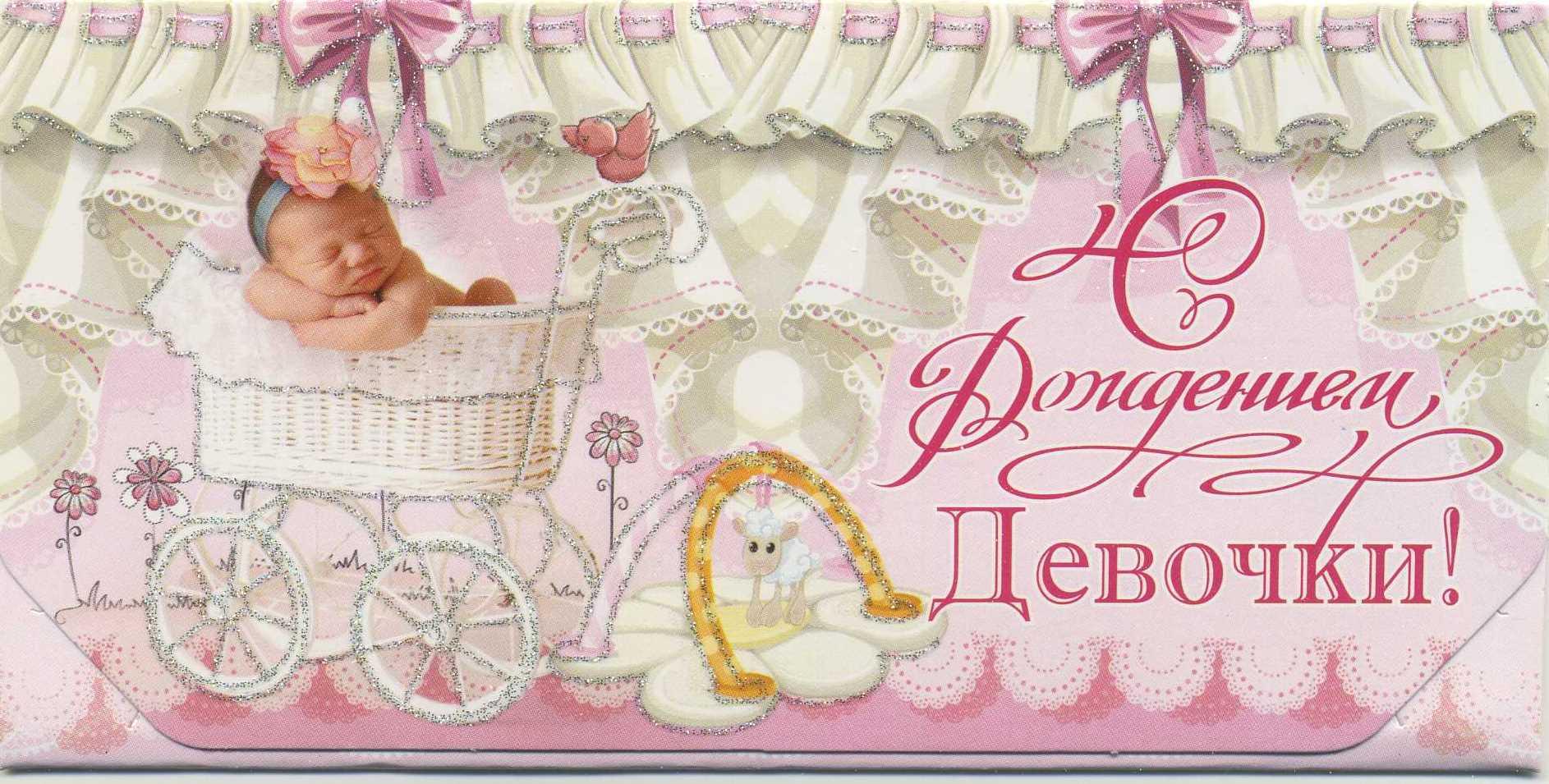 Открытка с новорожденной принцессой