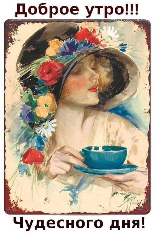 открытки с добрым субботним утром в стиле ретро