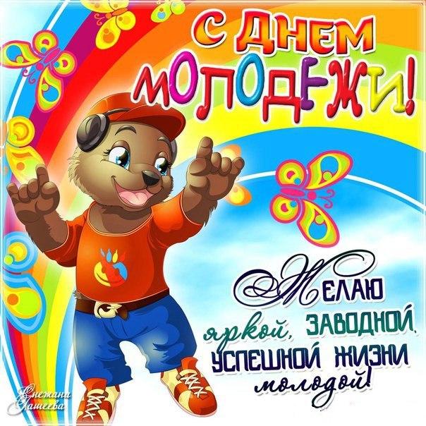 Открытка всемирный день молодёжи , с праздником день молодёжи,мишка. Картинка , открытка , открытки с  всемирным днём молодёжи , открытки на день молодёжи , на открытке мишка , медведь , открытка день молодёжи скачать бесплатно .