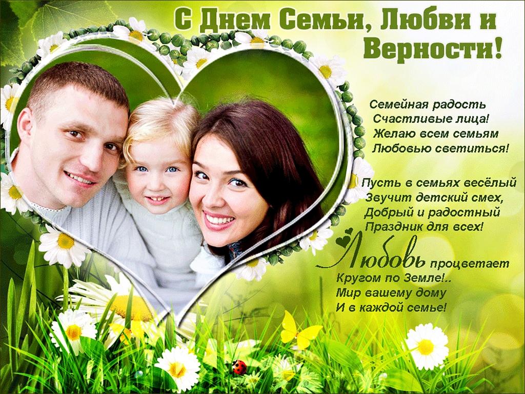 поздравить с праздником с днем семьи любви сейчас