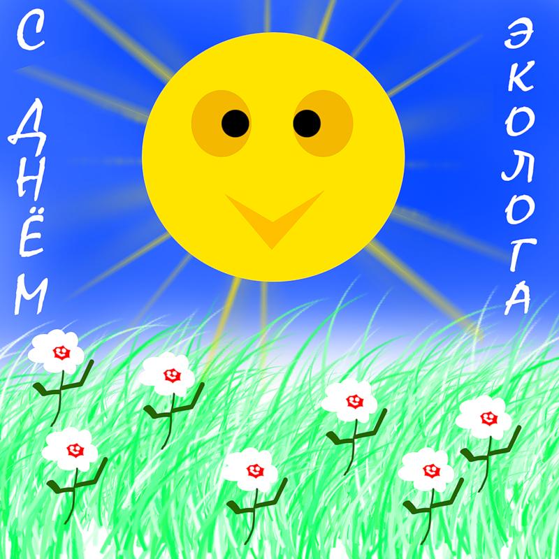 Открытки на день эколога профессиональный праздник ,с днём эколога,солнце. Картики,открытки с праздником день эколога ,открытка на день эколога,картинка с днём эколога,открытка с поздравлениями на день эколога,день эколога открытки .