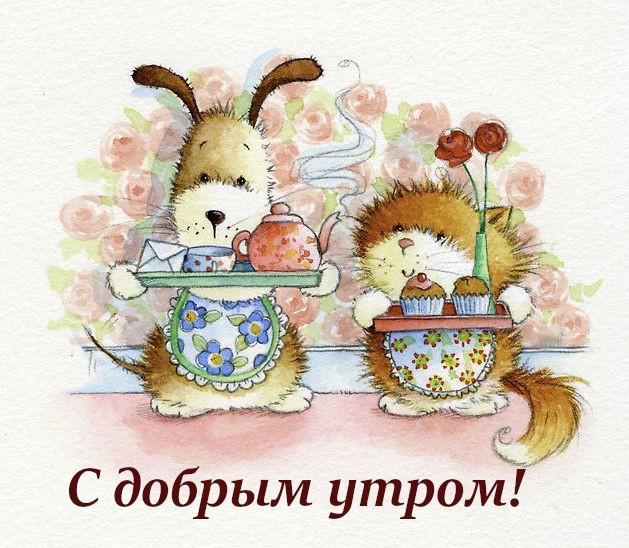 Открытка,картинка доброе утро ретро,с добрым утром ретро стиль, Картинки,открытки с добрым утром в стиле ретро,открытка открытки доброе утро в старинном стиле,ретро стиль,красивые открытки с добрым утром ретро,ретро стиль скачать