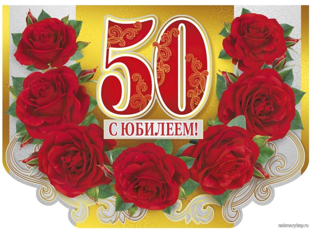 Поздравление с юбилеем 50 лет женщине лучшее