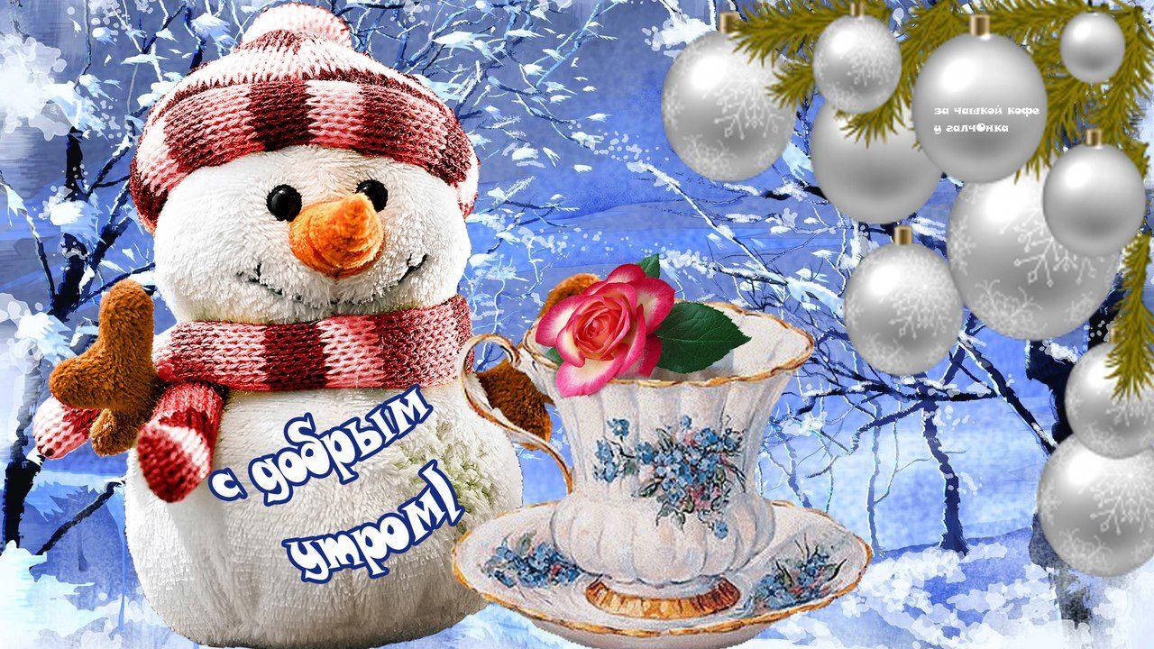 можете снежное утро картинки и снова здравствуйте подарит лучик веры