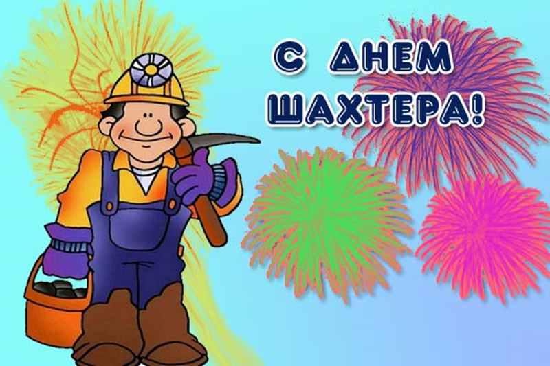 потянутые шахтеры поздравление с юмором специальный сервис, который