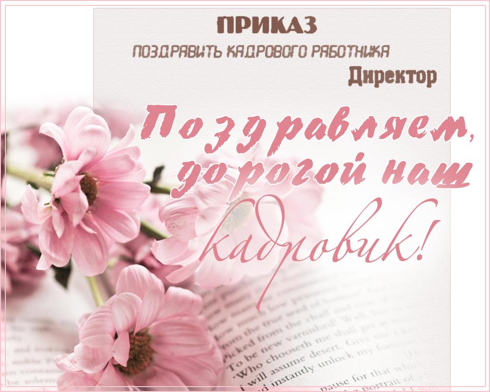 Открытки день кадровика открытка картинка с праздником день кадровика  кадрового работника