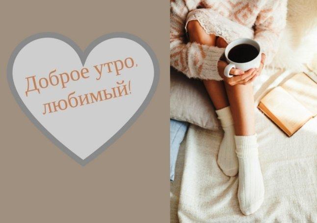 Открытки с добрым утром мой хороший