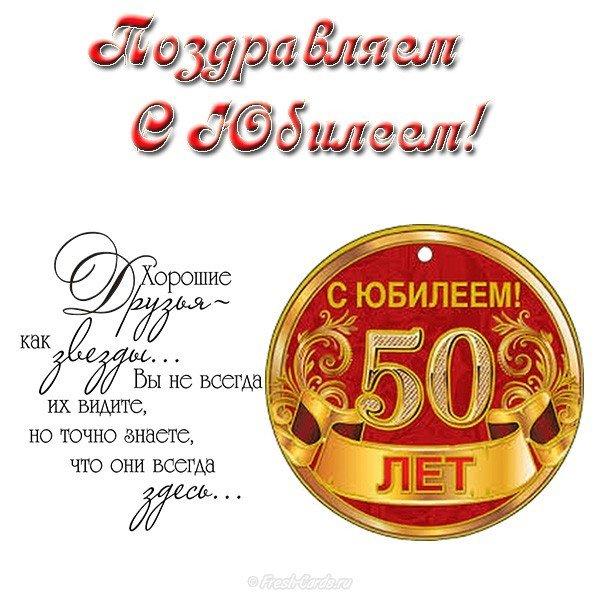Поздравление мужчине с днем рождения на 50 лет прикольные
