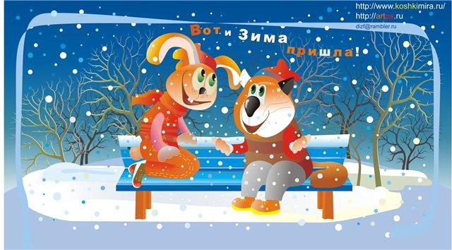 прикольные открытки на тему времена года , прикольные про  зиму. прикольные открытки на тему времена года , прикольные открытки про зиму , зима наступила , смешные картинки про зиму , открытки с юмором про зиму , зимние прикол .