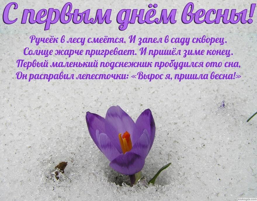 Поздравительные открытки 1 марта
