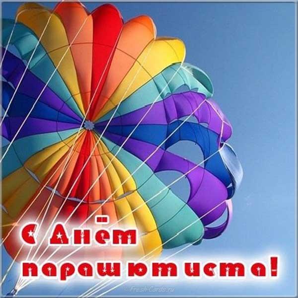 Смешные поздравления с днем парашютиста